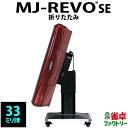 全自動麻雀卓 静音タイプ MJ-REVO SE(33ミリ牌) 折りたたみ脚タイプ シャインレッド 安心1年保証 説明書 簡…