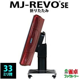 全自動麻雀卓 静音タイプ MJ-REVO SE(33ミリ牌) 折りたたみ脚タイプ シャインレッド 安心1年保証 説明書 簡単組み立て