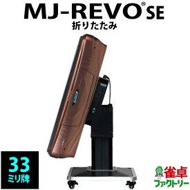 全自動麻雀卓 静音タイプ MJ-REVO SE(33ミリ牌) 折りたたみ脚タイプ パールブラウン 安心1年保証 説明書 簡単組み立て