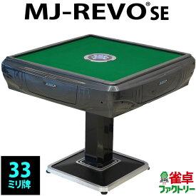 【新色】全自動麻雀卓 静音タイプ MJ-REVO SE(33ミリ牌)グレーメタリック 安心1年保証 説明書 簡単組み立て