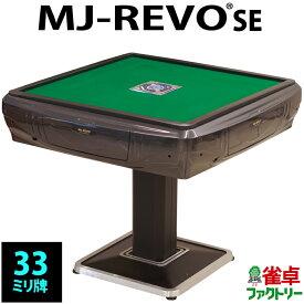 全自動麻雀卓 MJ-REVO SE 33ミリ グレー 3年保証 静音タイプ かんたん組立 麻雀牌