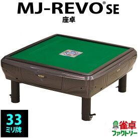 全自動麻雀卓 MJ-REVO SE 座卓 33ミリ グレー 3年保証 静音タイプ かんたん組立 麻雀牌