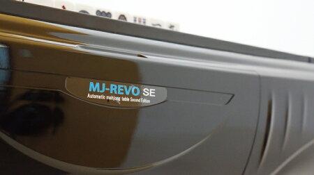 全自動麻雀卓MJ-REVOSE(33ミリ牌)静音タイプ/座卓仕様