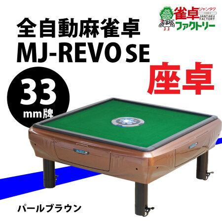 【新色】全自動麻雀卓静音タイプMJ-REVOSE(33ミリ牌)座卓タイプパールブラウン安心1年保証説明書簡単組み立て