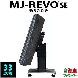 全自動麻雀卓 静音タイプ MJ-REVO SE(33ミリ牌) 折りたたみ脚タイプ グレーメタリック 安心1年保証 説明書 簡単組み立て