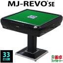 全自動麻雀卓 MJ-REVO SE 33ミリ 3年保証 静音タイプ かんたん組立 麻雀牌