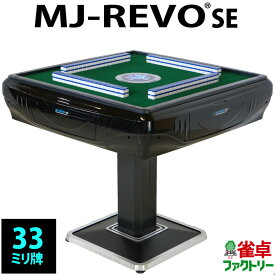 全自動麻雀卓 静音タイプ MJ-REVO SE(33ミリ牌) 安心1年保証 説明書 麻雀卓 マージャン卓 簡単組立 【楽天ランキング1位】全 自動 卓