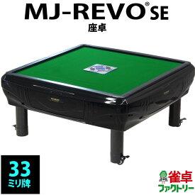 全自動麻雀卓 MJ-REVO SE 座卓 33ミリ 3年保証 静音タイプ かんたん組立 麻雀牌