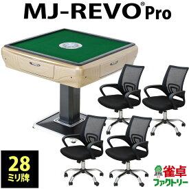 全自動麻雀卓 MJ-REVO Pro 28ミリ ゴールド 3年保証 日本仕様 静音タイプ イス セット 組立 28mm 麻雀牌