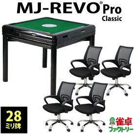 全自動麻雀卓 MJ-REVO Pro Classic ブラック テーブル兼用 28mm牌 日本仕様 安心1年保証 説明書 簡単組み立て