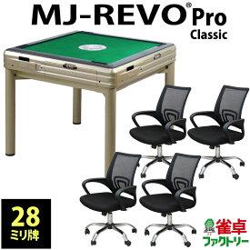 全自動麻雀卓 MJ-REVO Pro Classic 28ミリ ゴールド テーブル兼用 天板付き 3年保証 静音タイプ 日本仕様 イス セット 麻雀牌