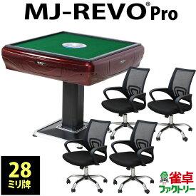 全自動麻雀卓 静音タイプ MJ-REVO Pro(28ミリ牌)シャインレッド 日本仕様 安心1年保証 説明書 簡単組み立て 麻雀卓 マージャン卓 全 自動 卓
