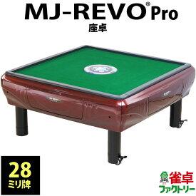 全自動麻雀卓 静音タイプ MJ-REVO Pro(28ミリ牌) 座卓タイプ シャインレッド 日本仕様 安心1年保証 説明書 簡単組み立て