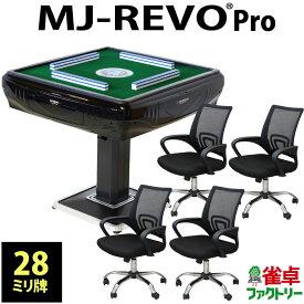 全自動麻雀卓 MJ-REVO Pro(28ミリ牌)