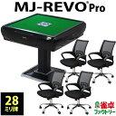 全自動麻雀卓 MJ-REVO Pro 28ミリ 3年保証 日本仕様 静音タイプ かんたん組立 イス セット 28mm 麻雀牌