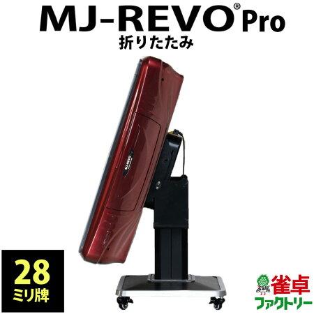 全自動麻雀卓静音タイプMJ-REVOPro(28ミリ牌)折りたたみ脚タイプシャインレッド日本仕様安心1年保証説明書簡単組み立て
