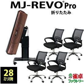 全自動麻雀卓 MJ-REVO Pro 折りたたみ 28ミリ ブラウン 3年保証 日本仕様 静音タイプ イス セット かんたん組立 28mm 麻雀牌