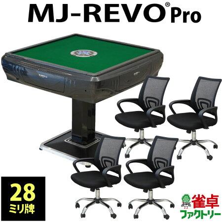 全自動麻雀卓静音タイプMJ-REVOPro(28ミリ牌)グレーメタリック日本仕様安心1年保証説明書簡単組み立て
