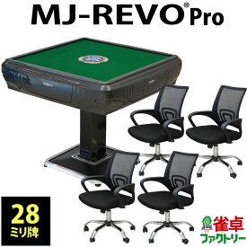 全自動麻雀卓 静音タイプ MJ-REVO Pro(28ミリ牌)グレーメタリック 日本仕様 安心1年保証 説明書 簡単組み立て 麻雀卓 マージャン卓 全 自動 卓