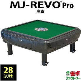 【新色】全自動麻雀卓 静音タイプ MJ-REVO Pro(28ミリ牌) 座卓タイプ グレーメタリック 日本仕様 安心1年保証 説明書 簡単組み立て