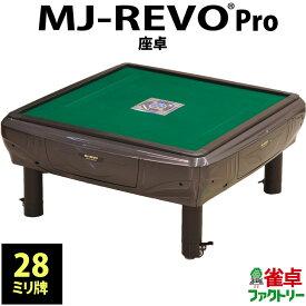 全自動麻雀卓 MJ-REVO Pro 座卓 28ミリ グレー 3年保証 日本仕様 静音タイプ かんたん組立 28mm 麻雀牌