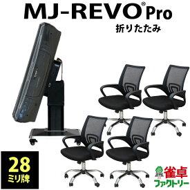 全自動麻雀卓 MJ-REVO Pro 折りたたみ 28ミリ グレー 3年保証 日本仕様 静音タイプ イス セット かんたん組立 28mm 麻雀牌