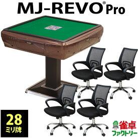 全自動麻雀卓 MJ-REVO Pro 28ミリ 3年保証 日本仕様 静音タイプ ブラウン 椅子 セット かんたん組立 28mm 麻雀牌