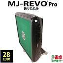 全自動麻雀卓 静音タイプ MJ-REVO Pro(28ミリ牌) 折りたたみ脚タイプ 日本仕様 安心1年保証 説明書 簡単組み…