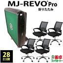 全自動麻雀卓 静音タイプ MJ-REVO Pro(28ミリ牌)折りたたみ脚タイプ 日本仕様 安心1年保証 説明書 簡単組み立て 麻雀…