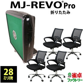 全自動麻雀卓 静音タイプ MJ-REVO Pro(28ミリ牌)折りたたみ脚タイプ 日本仕様 安心1年保証 説明書 簡単組み立て 麻雀卓 マージャン卓 全 自動 卓