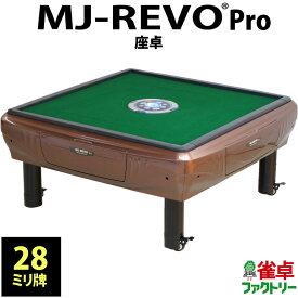全自動麻雀卓 MJ-REVO Pro 座卓 28ミリ ブラウン 3年保証 日本仕様 静音タイプ イス セット かんたん組立 28mm 麻雀牌