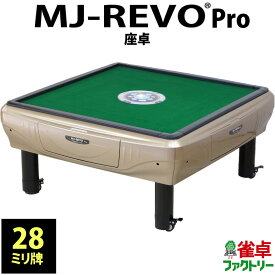 全自動麻雀卓 MJ-REVO Pro 座卓 28ミリ ゴールド 3年保証 日本仕様 静音タイプ かんたん組立 28mm 麻雀牌