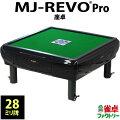 全自動麻雀卓静音タイプMJ-REVOPro(28ミリ牌)座卓タイプ日本仕様安心1年保証説明書簡単組み立て