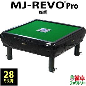 全自動麻雀卓 MJ-REVO Pro 座卓 28ミリ 3年保証 日本仕様 静音タイプ かんたん組立 28mm 麻雀牌