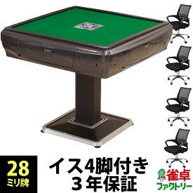 全自動麻雀卓 MJ-REVO Pro 28ミリ 3年保証 日本仕様 静音タイプ グレー イス セットかんたん組立 28mm 麻雀牌