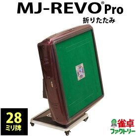 全自動麻雀卓 MJ-REVO Pro 折りたたみ 28ミリ レッド 3年保証 日本仕様 静音タイプ かんたん組立 28mm 麻雀牌