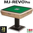 全自動麻雀卓 MJ-REVO Pro 28ミリ ゴールド 3年保証 日本仕様 静音タイプ かんたん組立 28mm 麻雀牌