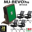全自動麻雀卓 MJ-REVO Pro 折りたたみ 28ミリ 3年保証 日本仕様 静音タイプ イス セット かんたん組立 28mm 麻雀牌