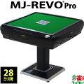 全自動麻雀卓MJ-REVOPro(28ミリ牌)