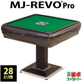 全自動麻雀卓 MJ-REVO Pro 28ミリ 3年保証 日本仕様 静音タイプ グレー かんたん組立 28mm 麻雀牌