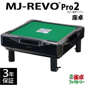 全自動麻雀卓 MJ-REVO Pro2 座卓 2021年 最新モデル 3年保証 静音タイプ 先行販売 点数表示への拡張性あり 麻雀牌