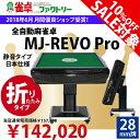 【楽天スーパーSALE特別価格】全自動麻雀卓 静音タイプ MJ-REVO Pro(28ミリ牌) 折りたたみ脚タイプ 日本仕様 安心1年保証 説明書 簡単組み立て