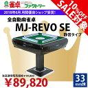 【楽天スーパーSALE特別価格】全自動麻雀卓 静音タイプ MJ-REVO SE(33ミリ牌)安心1年保証 説明書 簡単組み立て 【楽天ランキング1位】