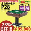 【楽天スーパーSALE特別価格】全自動麻雀卓 P28 静音タイプ パールブラウン 1年保証