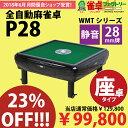 【楽天スーパーSALE特別価格】全自動麻雀卓 P28 静音タイプ 座卓式 1年保証