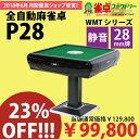 【楽天スーパーSALE特別価格】全自動麻雀卓 P28 静音タイプ 1年保証