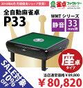 【楽天スーパーSALE特別価格】全自動麻雀卓 P33 静音タイプ 座卓式 1年保証