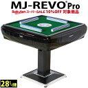 【期間限定10%OFF】全自動麻雀卓 MJ-REVO Pro(28ミリ牌)