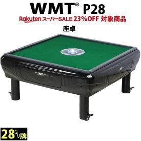 【23%オフ!楽天スーパーSALE特別価格】全自動麻雀卓 P28 静音タイプ 座卓式 1年保証