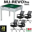 全自動麻雀卓 MJ-REVO Pro Classic ホワイト テーブル兼用 28mm牌 日本仕様 安心1年保証 説明書 簡単組み立て